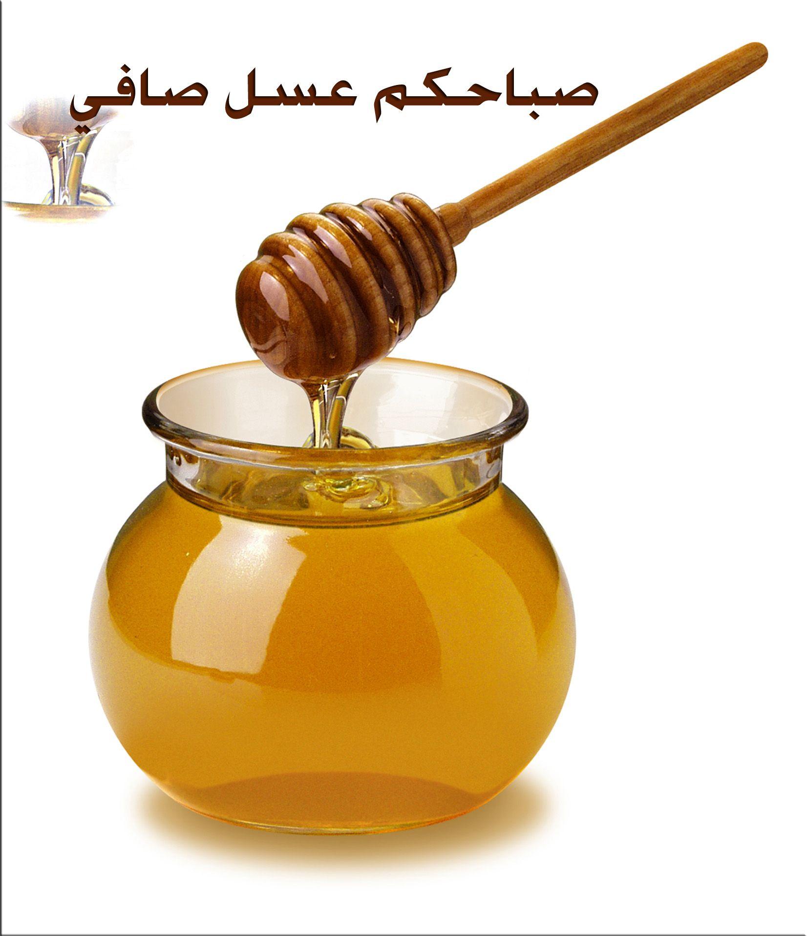 صور صور صباح العسل , صباحكم العسل بالصور