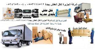 صور شركة نقل اثاث بالرياض , اشهر شركه لنقل الاثاث بمدينه الرياض