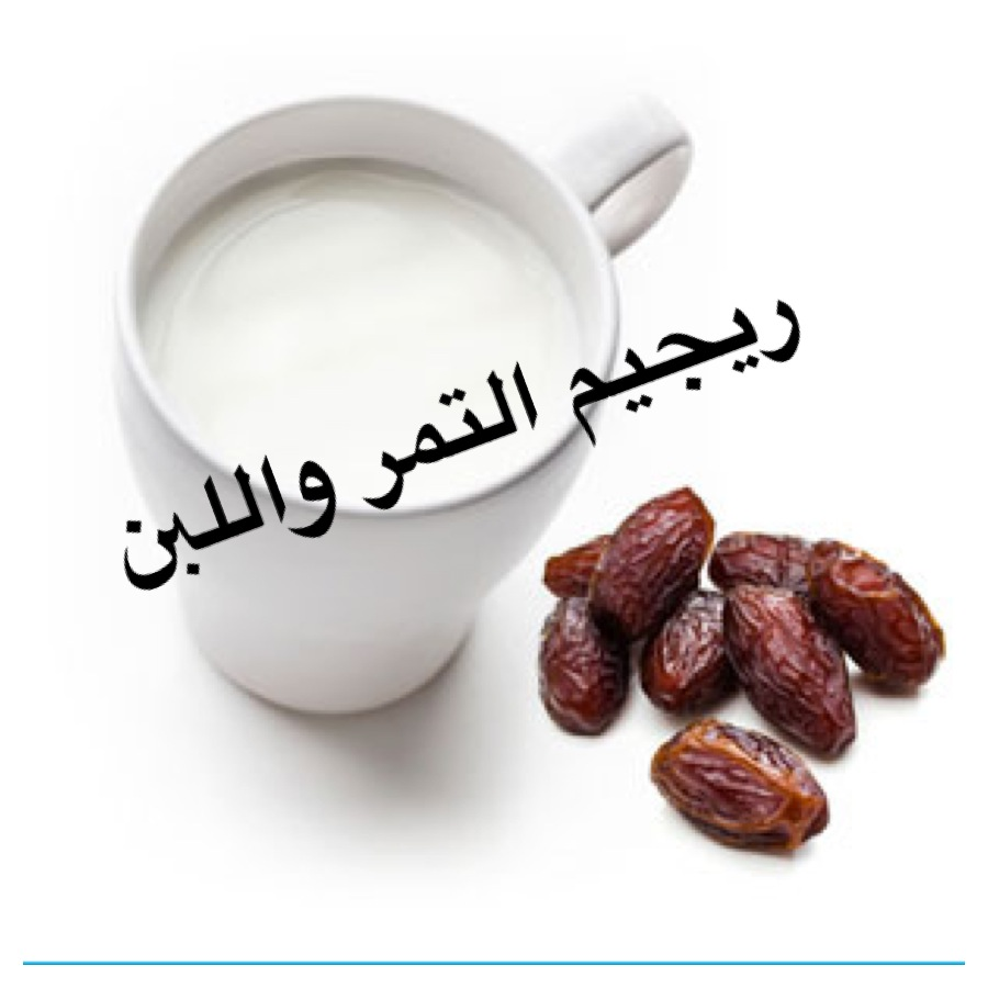 بالصور رجيم التمر والحليب , رجيم التمر والحليب نتيجه سريعه لانقاص الوزن 3333 1