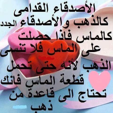 بالصور رسالة الى صديقتي , بالصور اجمل رساله الى اعز صديقه 3369 11