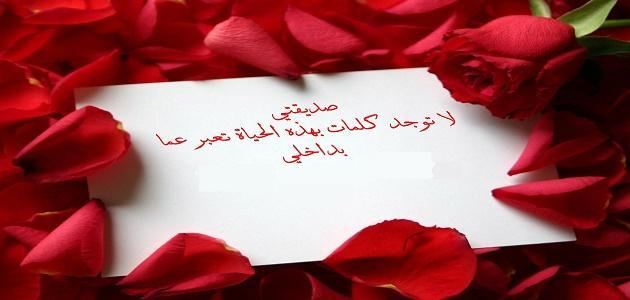 صورة رسالة الى صديقتي , بالصور اجمل رساله الى اعز صديقه 3369 7