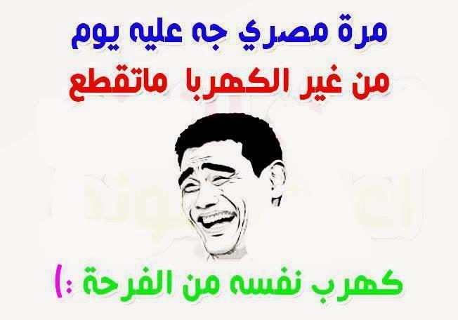 بالصور صورفيس بوك مضحكة , بوستات و الصورللفيس بوك المضحكه 3447 7