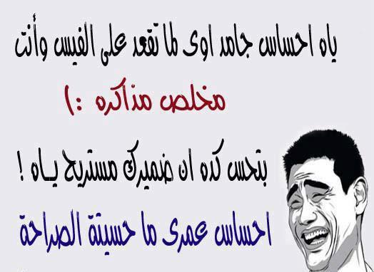 بالصور صورفيس بوك مضحكة , بوستات و الصورللفيس بوك المضحكه