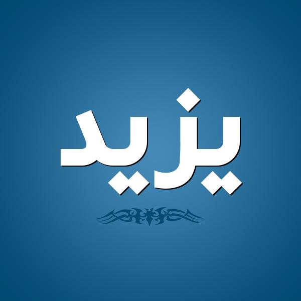 صورة معنى اسم يزيد , اسم يزيد ومعناه وصفاته