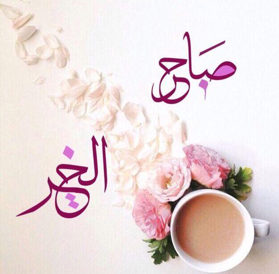 بالصور خلفيات صباحيه , صور و رمزيات صباحيه 3937 9