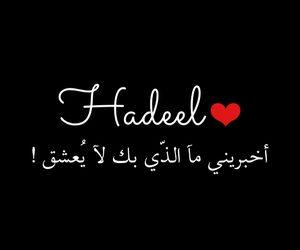 صورة صور اسم هديل , صور جميله تحمل اسم هديل
