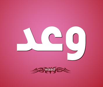 صورة معنى اسم وعد ,  ابرز صفات حاملة اسم وعد