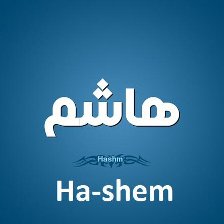 صورة معنى اسم هاشم , تعرف على معنى اسم هاشم