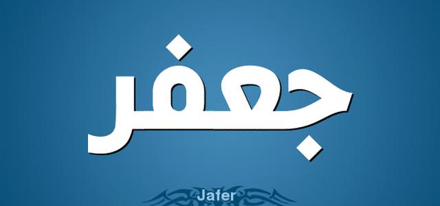 صورة معنى اسم جعفر , اسم جعفر ومعناه في القاموس