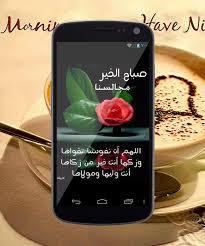 بالصور صور صباح ومساء الخير , صور مميزة صباح ومساء الخير 4259 1