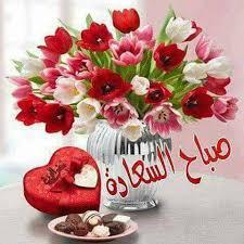 بالصور صور صباح ومساء الخير , صور مميزة صباح ومساء الخير 4259 11