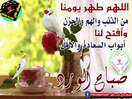 بالصور صور صباح ومساء الخير , صور مميزة صباح ومساء الخير 4259 2