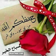 بالصور صور صباح ومساء الخير , صور مميزة صباح ومساء الخير 4259 3