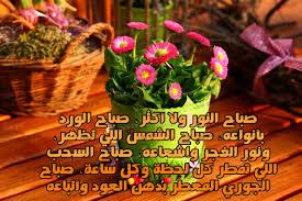 بالصور صور صباح ومساء الخير , صور مميزة صباح ومساء الخير 4259 4