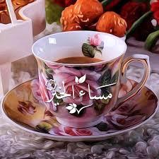 بالصور صور صباح ومساء الخير , صور مميزة صباح ومساء الخير 4259 5