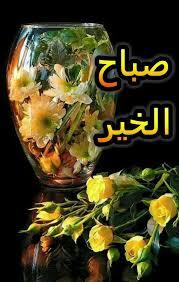 بالصور صور صباح ومساء الخير , صور مميزة صباح ومساء الخير 4259