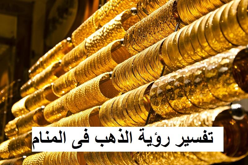 بالصور تفسير الذهب في الحلم , ابن الهيثم تفسير الاحلام 4362 1