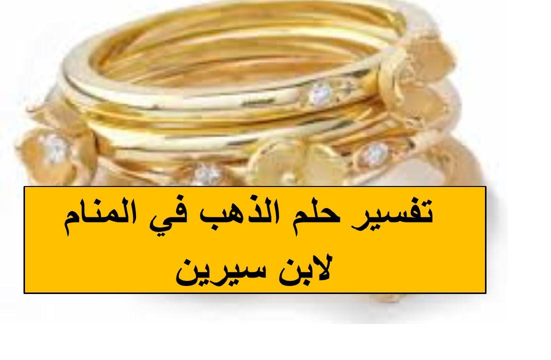 بالصور تفسير الذهب في الحلم , ابن الهيثم تفسير الاحلام 4362