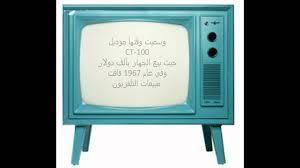 صورة من اخترع التلفاز , من المسؤول عن اختراع التلفزيون 4422