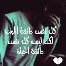 كلام حزين من القلب , كلمات حزينه عن الحب