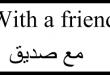 بالصور تعبير عن وصف الصديق بالانجليزي قصير , كلمات عن الصداقه 4529 5 110x75
