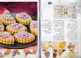 حلويات الافراح بالصور والطريقة , اشهى الحلويات المختلفه