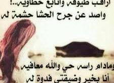 صوره ابيات شعر قصيره حكم , احكام قصيره وابيات شعر