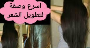 صور تطويل الشعر في يوم , طويل الشعر بسرعة