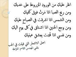 بالصور اشعار حب وغزل , اشعار في الغزل 4691 3