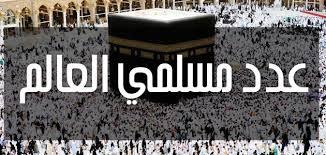بالصور كم عدد المسلمين في العالم , ما هو عدد المسلمين 4708