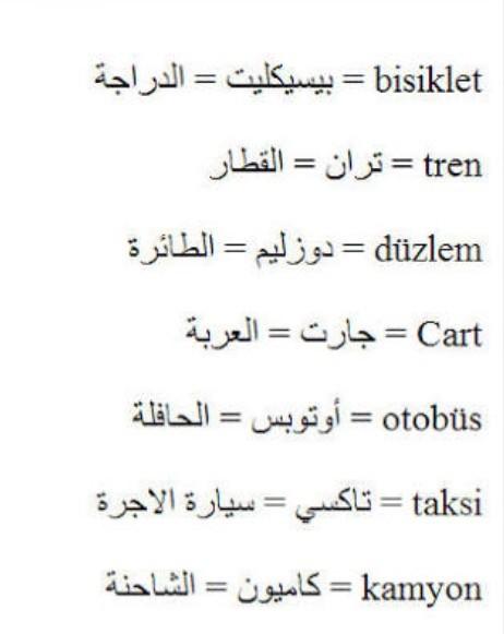 كلمات بالتركي , تعليم الكلمات التركية - صور بنات