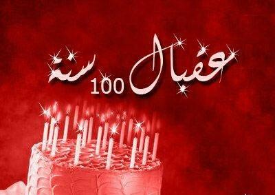 بالصور رسائل اعياد ميلاد , كلمات جديده للعيد ميلاد 4726 25