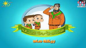 بالصور كرتون اسلامي , كرتون اطفال جميل 4736 11