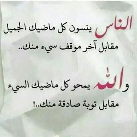 صورة صور كلام الناس , حكم وعبر عن كلام الناس 5290 4