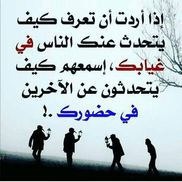 صورة صور كلام الناس , حكم وعبر عن كلام الناس 5290 5