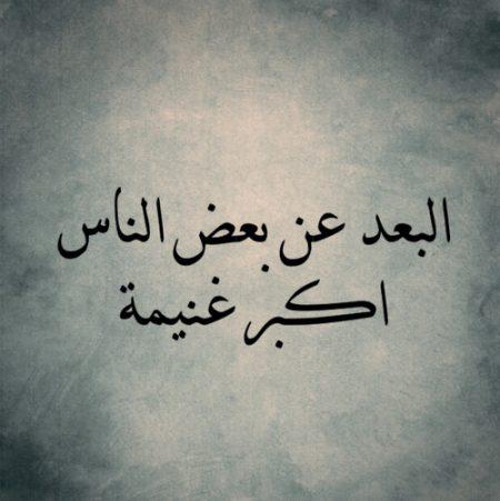 صورة صور كلام الناس , حكم وعبر عن كلام الناس 5290 6