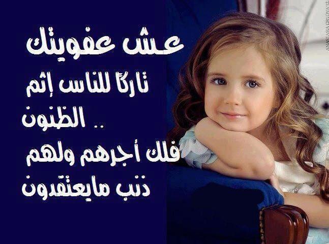 صورة صور كلام الناس , حكم وعبر عن كلام الناس 5290 9