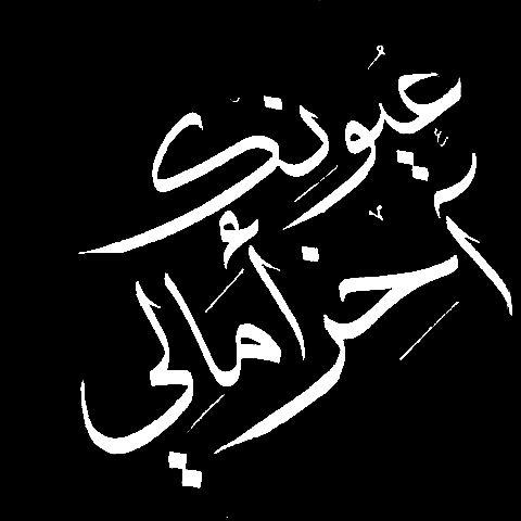 صور كلمات عيونك اخر امالي , عبارات حب ورمانسيه حزينه