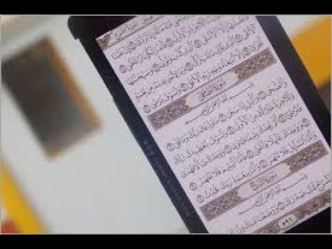 صورة هل يجوز قراءة القران من الجوال بدون وضوء , حكم قراءة القران من الهاتف 5427