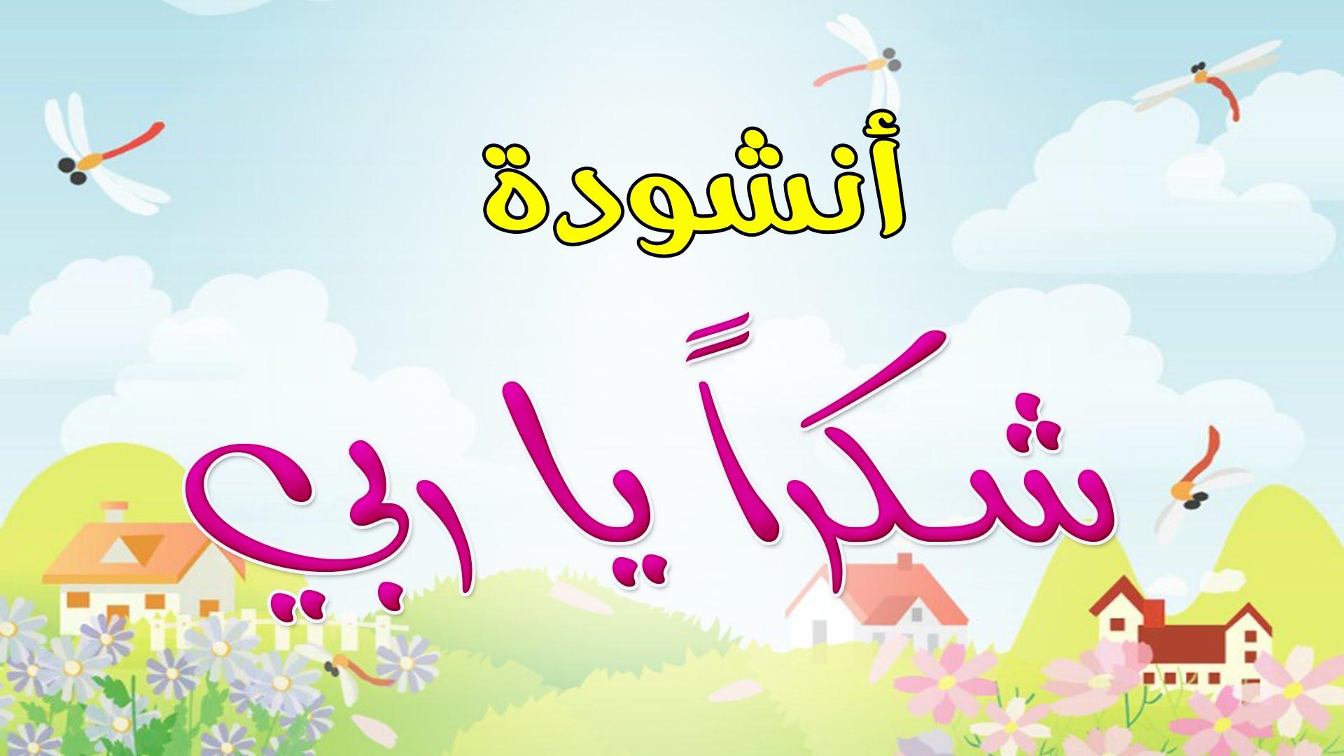 صورة انشودة شكرا ياربي , اجمل الاناشيد الاسلاميه