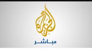 صوره تردد قناة الجزيرة , التردد الجديد لقناه الجزيرة