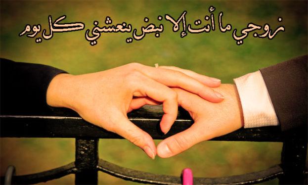 بالصور صور رومانسيه للزوج , اجمل الخلفيات وعبارات الحب للزوج 5454 4