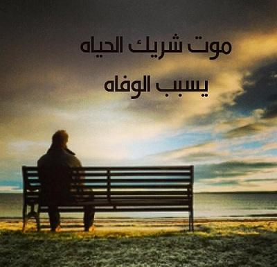 بالصور كلمات حزينة عن الموت , عبارات مؤلمه عن الموت 5459 6