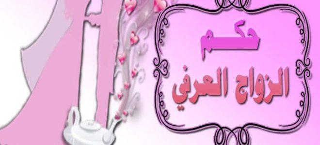 صور حكم الزواج العرفي , تعرف علي حكم الدين فى الزاج العرفي