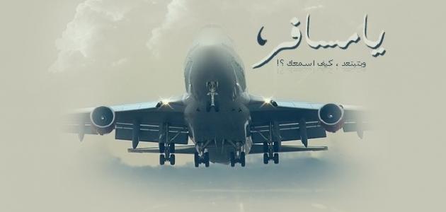 صورة عبارات الوداع والسفر , كلمات حزينه عن الفراق