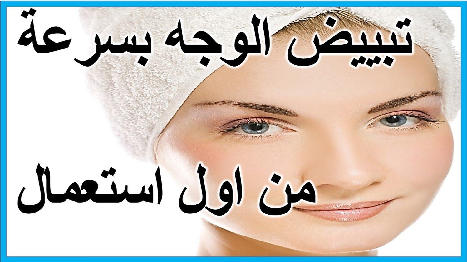 صورة خلطات طبيعيه لتبيض الوجه , وصفات مجربه للتفتح البشرة