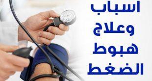 صوره اسباب انخفاض ضغط الدم , كيفيه التعامل مع ضغط الدم المنخفض