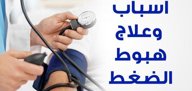 بالصور اسباب انخفاض ضغط الدم , كيفيه التعامل مع ضغط الدم المنخفض 5506