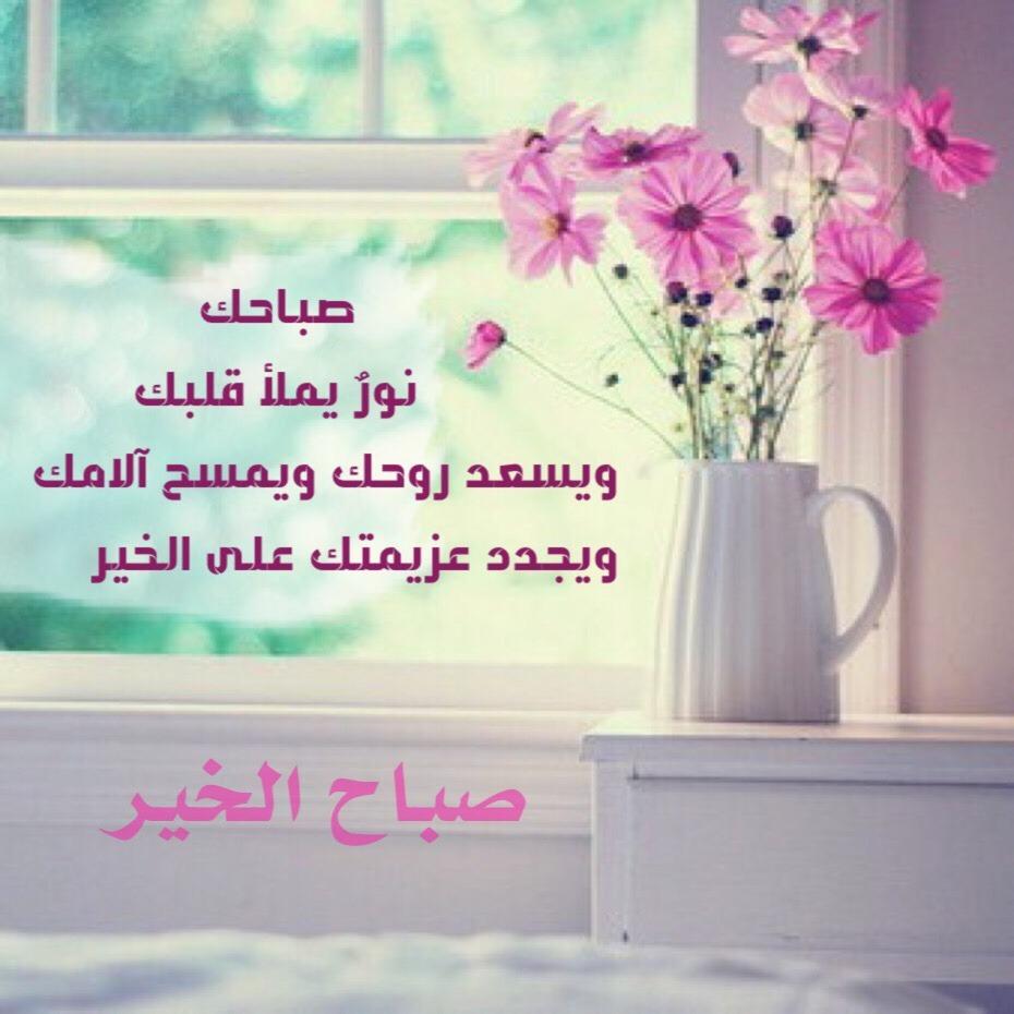 بالصور صباح نور , صور جميله عن الصباح 5543 11