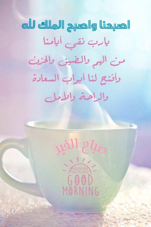 بالصور صباح نور , صور جميله عن الصباح 5543 2